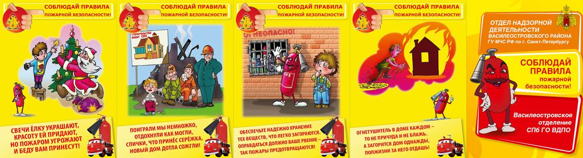 Книжка малышка по пожарной безопасности своими руками