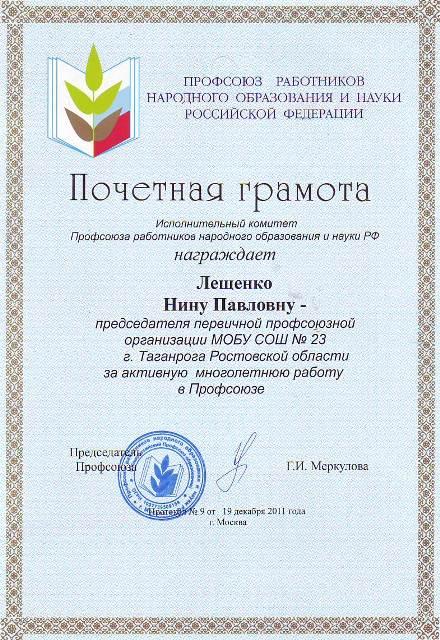Персональный сайт МОБУ СОШ 23 - Первичная профсоюзная организация МОБУ СОШ 23